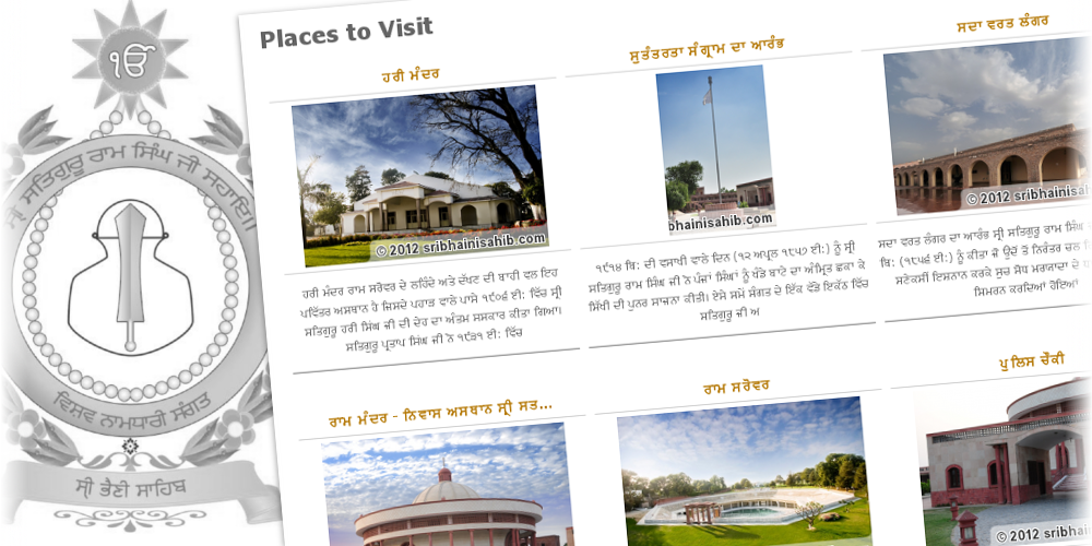 Places to visit page with information about different locations at Sri Bhaini Sahib